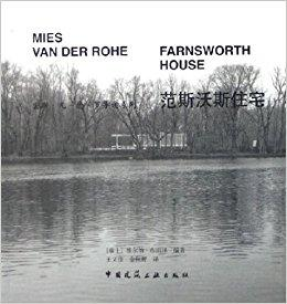 范斯沃斯住宅