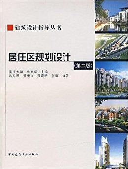 居住区规划设计(第2版)(附光盘)