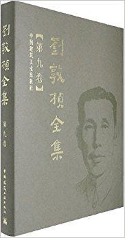 刘敦桢全集(第9卷)
