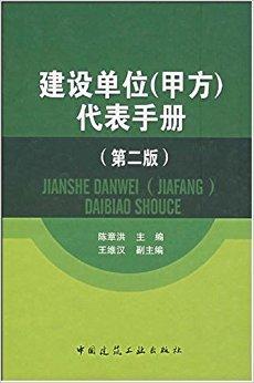建设单位(甲方)代表手册(第2版)