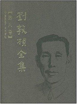 刘敦桢全集(第8卷)
