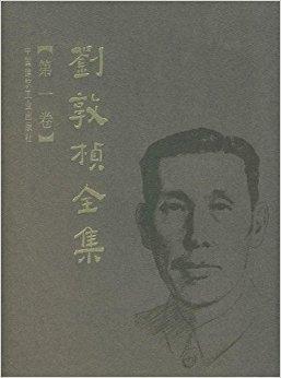 刘敦桢全集(第1卷)