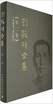 刘敦桢全集(第2卷)
