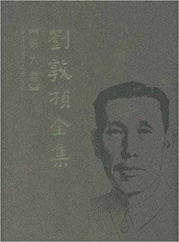 刘敦桢全集(第6卷)