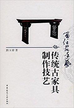 留住老手艺:传统古家具制作技艺