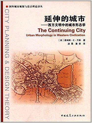 延伸的城市:西方文明中的城市形态学