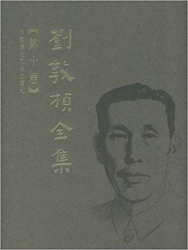 刘敦桢全集(第10卷)
