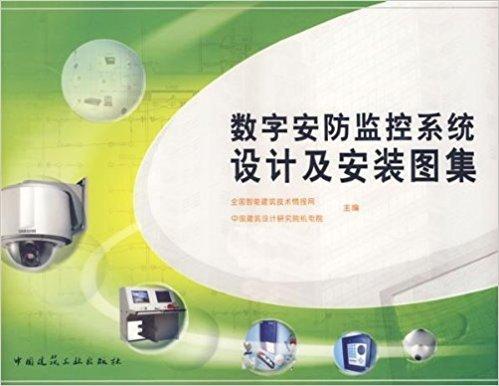 数字安防监控系统设计及安装图集