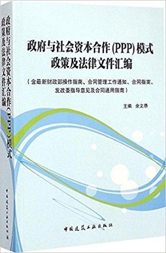 政府与社会资本合作(PPP)模式政策及法律文件汇编