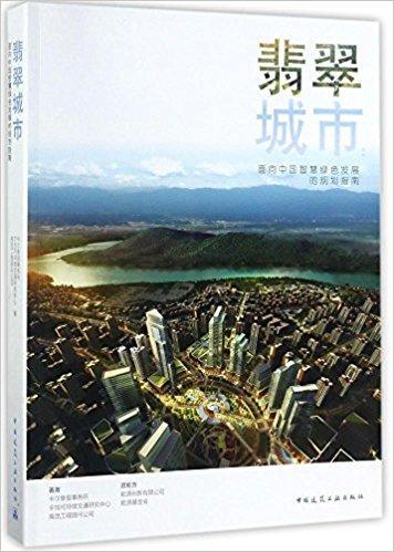 翡翠城市(面向中国智慧绿色发展的规划指南)