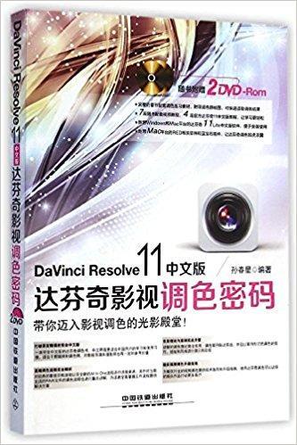 DaVinci Resolve 11中文版达芬奇影视调色密码(附光盘)