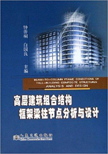 高层建筑组合结构框架梁柱节点分析与设计