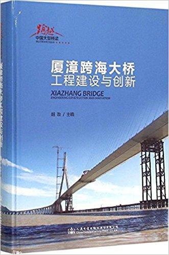 厦漳跨海大桥工程建设与创新