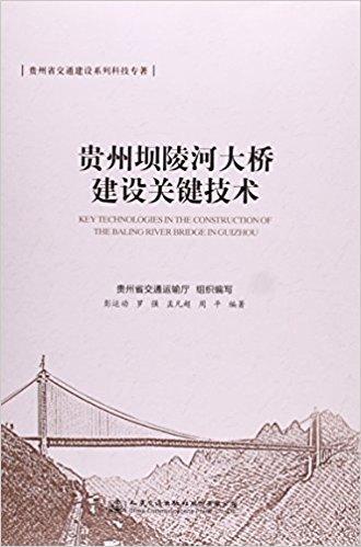 贵州坝陵河大桥建设关键技术 / 贵州省交通建设系列科技专著