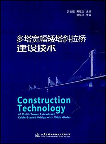 多塔宽幅矮塔斜拉桥建设技术