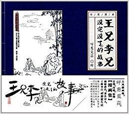 王兄李兄没完没了的故事(随书附赠黑科技动画明信片和王兄灵魂书签)