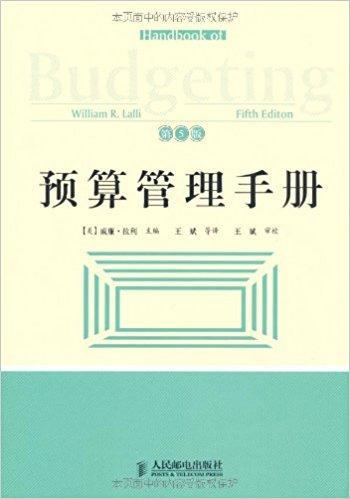 预算管理手册 (第5版)