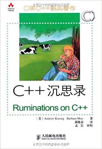 C和C++经典著作?C++沉思录:Ruminations on C++