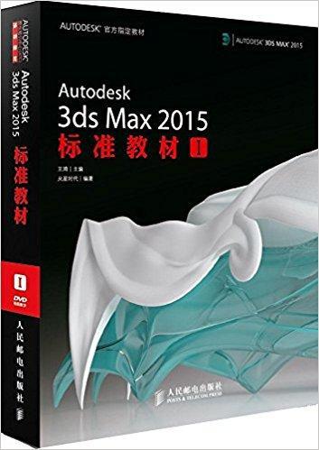 Autodesk 3ds Max 2015标准教材I