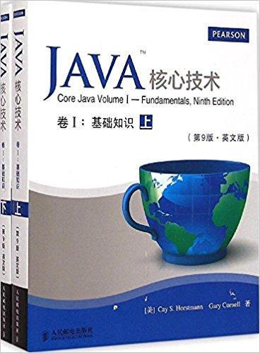Java核心技术 卷I:基础知识(第9版 英文版)(套装上下册)