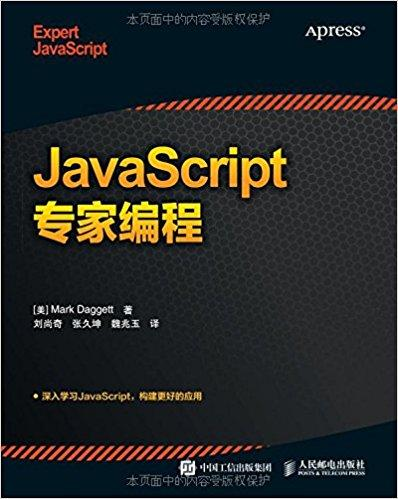 JavaScript专家编程