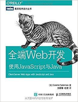 全端Web开发:使用JavaScript与Java