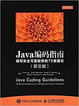 Java编码指南 编写安全可靠程序的75条建议(英文版)