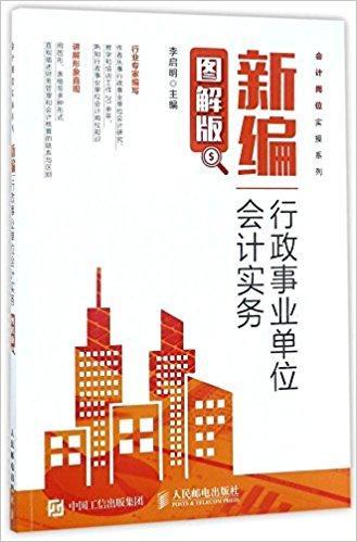 新编行政事业单位会计实务(图解版)