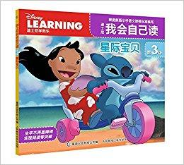 迪士尼我会自己读(第3级):星际宝贝