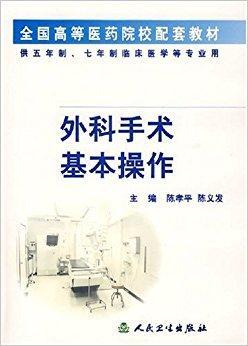 外科手术基本操作(供5年制7年制临床医学等专业用)
