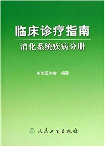 临床诊疗指南:消化系统疾病分册