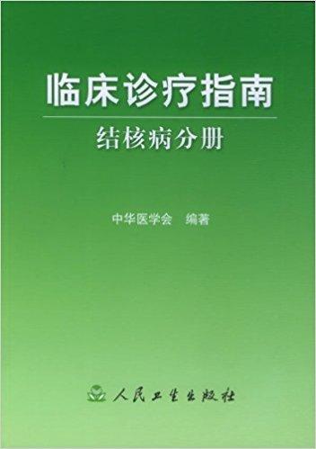 临床诊疗指南:结核病分册