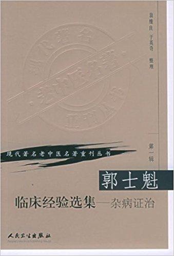 郭士魁临床经验选集:杂病证治(第1辑)