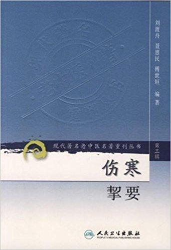 现代著名老中医名著重刊丛书(第3辑):伤寒挈要