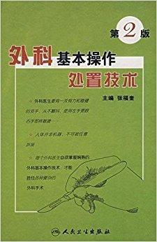 外科基本操作处置技术(第2版)