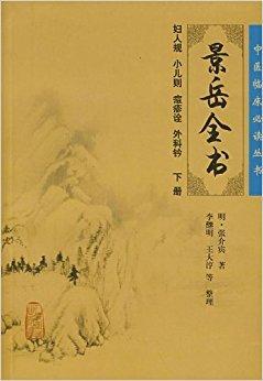 中医临床必读丛书:景岳全书(下)