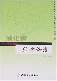 专科专病经方论治丛书:消化病经方论治