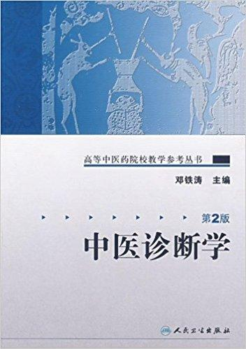 中医诊断学(第2版)