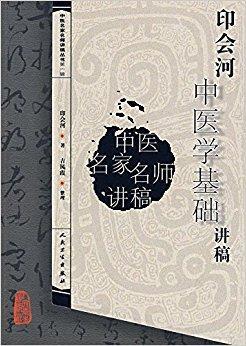 中医名家名师讲稿丛书(第1辑):印会河中医学基础讲稿