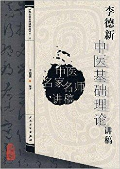 李德新中医基础理论讲稿