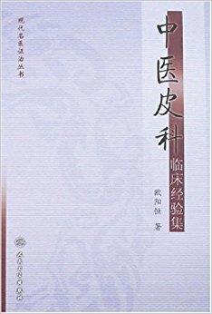 中医皮科临床经验集