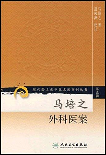 现代著名老中医名著重刊丛书(第5辑):马培之外科医案