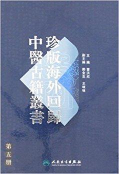 珍版海外回归中医古籍丛书(第5册)