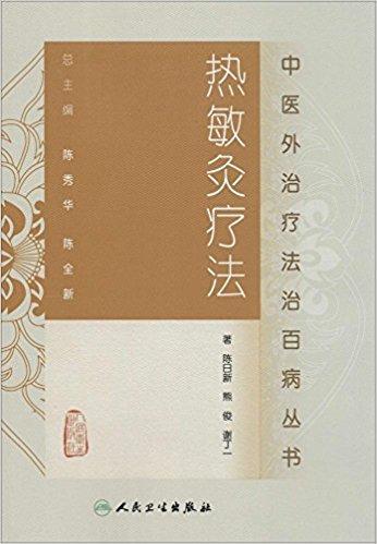 中医外治疗法治百病丛书:热敏灸疗法