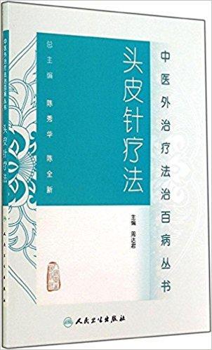 中医外治疗法治百病丛书:头皮针疗法
