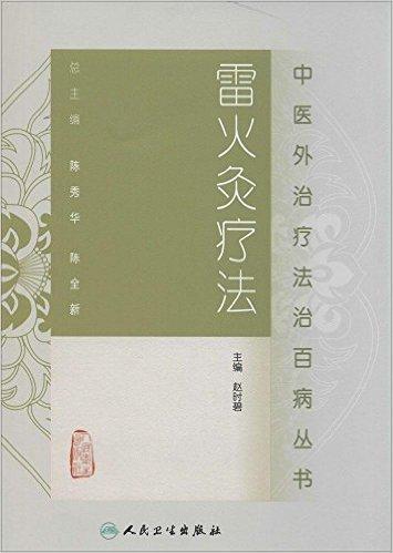 中医外治疗法治百病丛书:雷火灸疗法
