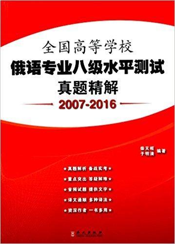 全国高等学校俄语专业八级水平测试真题精解(2007-2016)