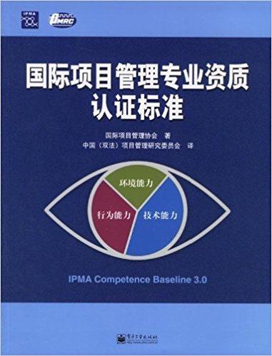国际项目管理专业资质认证标准