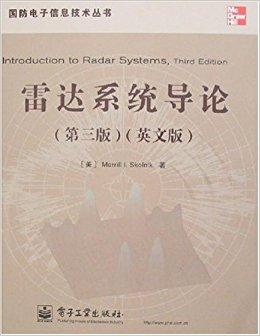 雷达系统导论(第3版)(英文版)