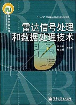 雷达信号处理和数据处理技术